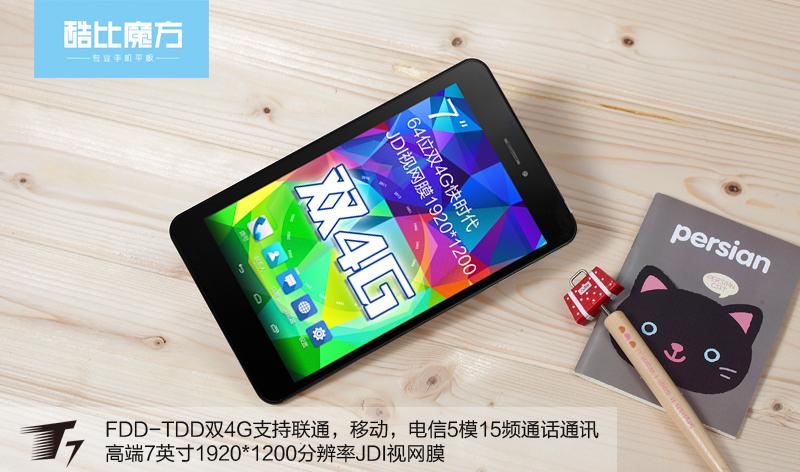Cube T7 : Nouvelles précisions sur la phablette 64 bits 4G !