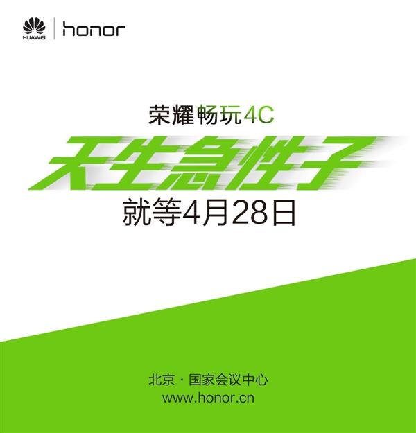 Huawei : Honor 4C et 2 tablettes de sortie !