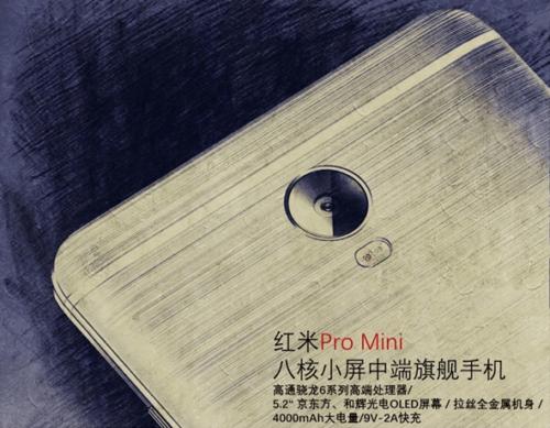 Xiaomi Redmi Pro Mini : la variante d'une variante…
