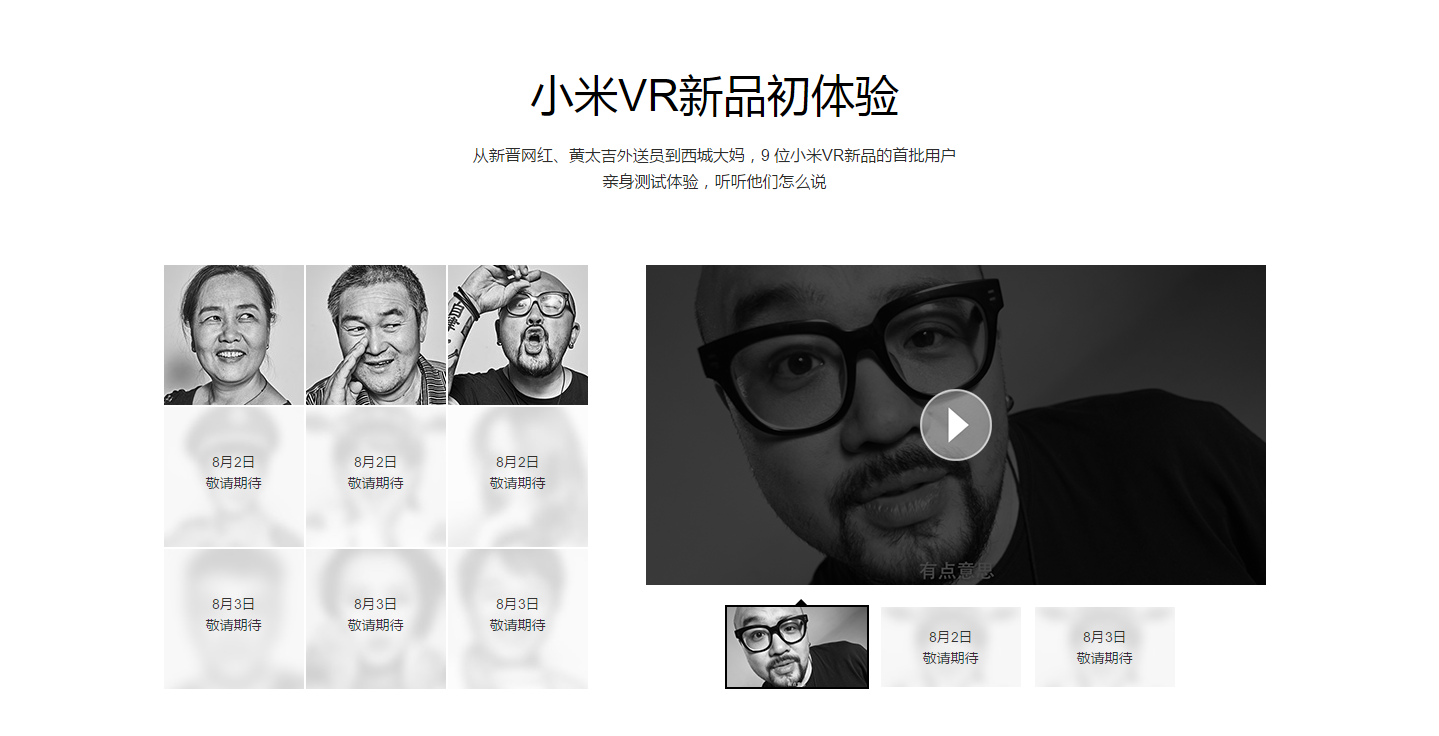 Xiaomi se lance dans les casques de réalité virtuelle